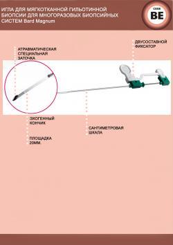 бипсийная игла BЕ для (Bard Magnum) пистолетной гильотинной биопсии мягких ткане