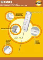 Bioshot Автоматическая игла для мягкотканной гильотинной биопсии